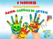 План мероприятий ко Дню защиты детей
