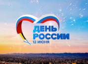 12 июня — День России