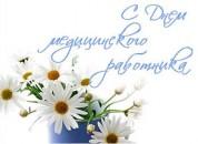 16 июня — День медицинского работника ПМР
