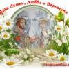 8 июля — День семьи, любви и верности
