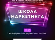 ШКОЛА МАРКЕТИНГА