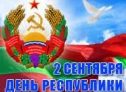 Глава государства поздравил приднестровцев с 29-й годовщиной образования Приднестровской Молдавской Республики