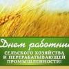 17 ноября — День работника отраслей сельского хозяйства и перерабатывающей промышленности ПМР