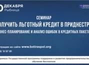 Семинар «Как получить льготный кредит в Приднестровье?»