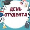 25 января — День студенчества (Татьянин День)
