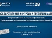 Бизнес-школа Торгово-промышленной палаты ПМР  в марте проведёт семинары