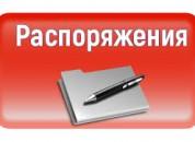 РАСПОРЯЖЕНИЕ «О завершении отопительного периода 2019-2020 годов»