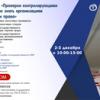 Бесплатный семинар бизнес-школы