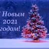 Поздравление руководства района с Новым годом и Рождеством Христовым!