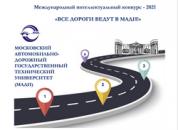 Международный интеллектуальный конкурс «Все дороги ведут в МАДИ» – 2021