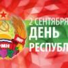 2 сентября — День Республики