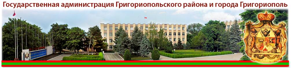 Государственная администрация Григориопольского района и г.Григориополь
