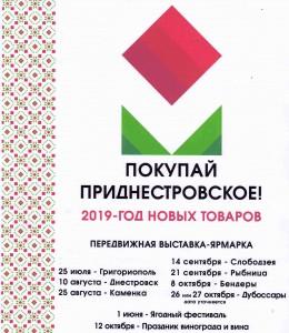 покупай приднестровское 3