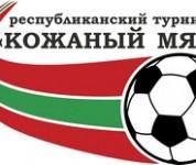 Республиканский турнир по футболу  «Кожаный мяч-2021»