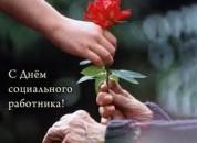 30 апреля — День социального работника ПМР