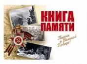 Сбор информации для издания Книги памяти об участниках боевых действий в ВОВ