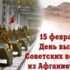 15 февраля — День памяти и славы воинов-интернационалистов
