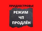 Режим ЧП в Приднестровье продлён до 15 июня