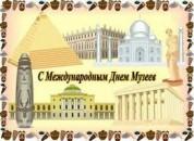 18 мая — День музея в ПМР