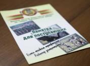 Военный Институт Министерства Обороны ПМР имени генерал-лейтенанта А.И. Лебедя объявляет набор абитуриентов