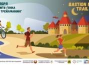 Спортивное мероприятие «MTB & Bastion Night Trail 2020» Бендерская крепость, г.Бендеры