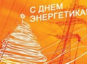 22 декабря — День энергетика