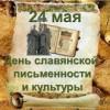 Музыкальная открытка Городского Дома культуры ко Дню славянской культуры и письменности