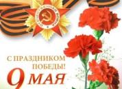 Праздничный онлайн-концерт ко Дню Победы ДК с.Красногорка