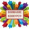 ГОРОДСКОЙ СМОТР-КОНКУРС «ЛЮБИМЫЙ ГОРОД»