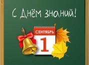 1 сентября — День знаний в ПМР